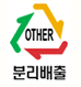 OTHER분리배출